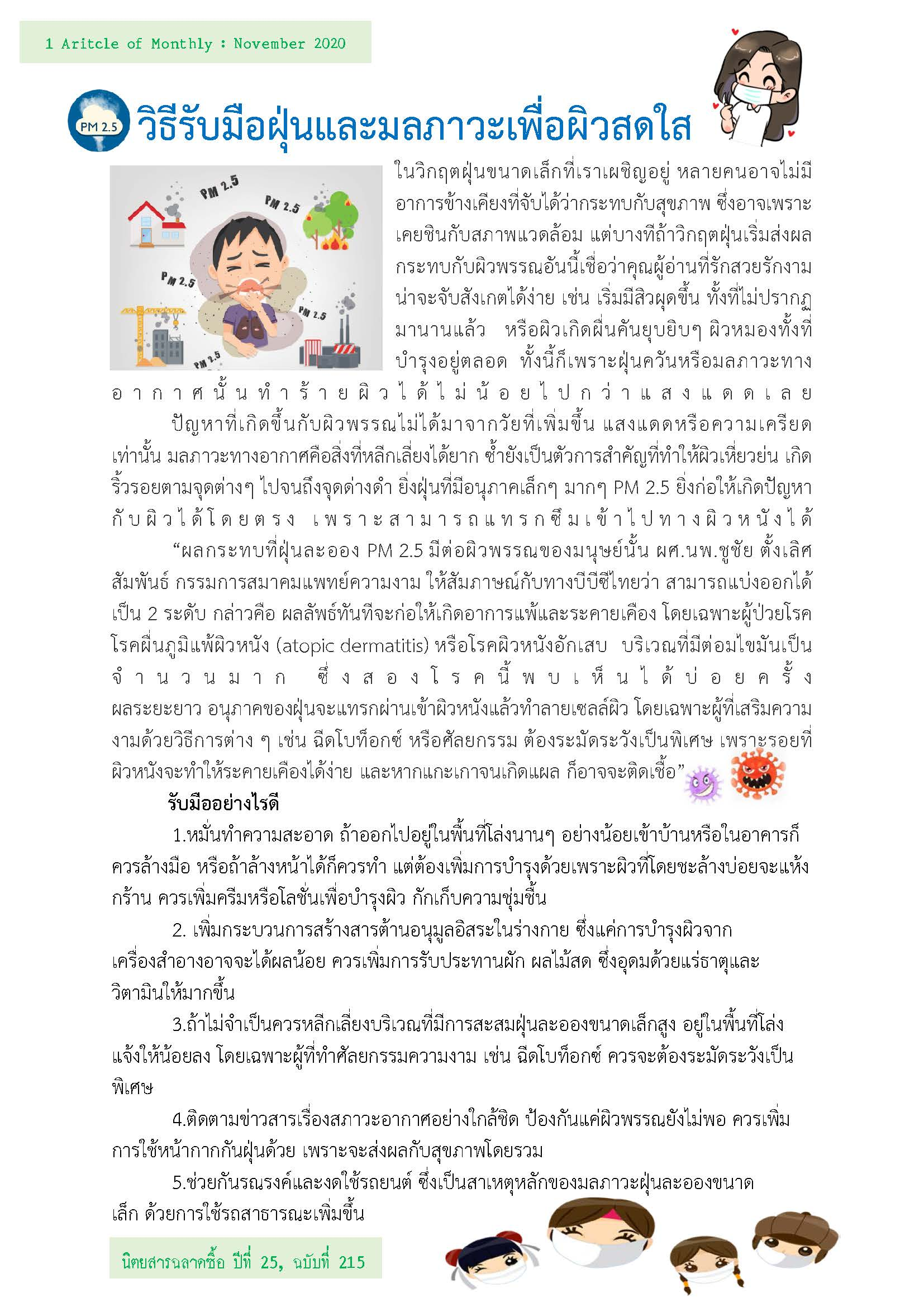 Article of Monthly
