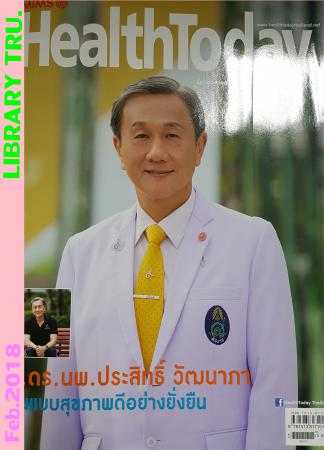 Health Today (ฉบับที่ 202)