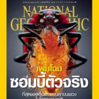 National Geographic (ฉบับที่ 160)