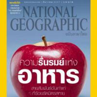 National Geographic (ฉบับที่ 161)