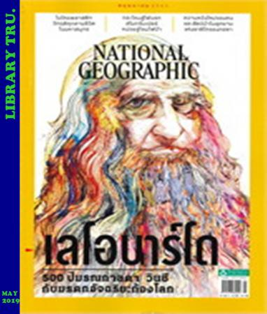 NATIONAL GEOGRAPHIC (ฉบับที่ 214 : พฤษภาคม 2562)